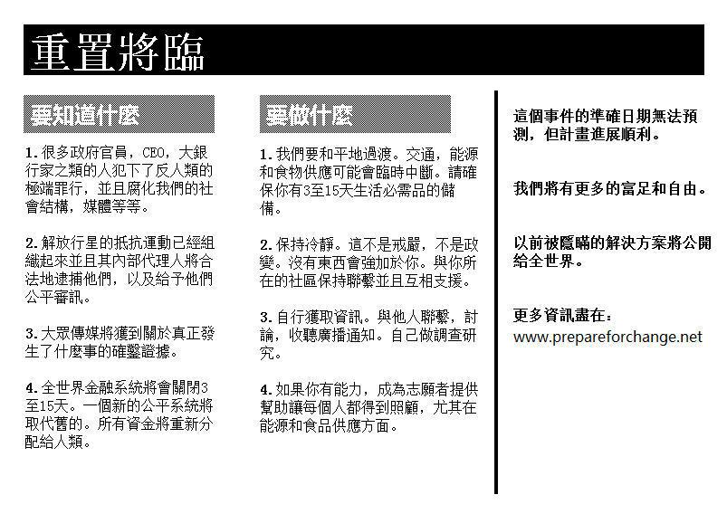 reinicialização iminente projecto viral para o evento chinês tradicional